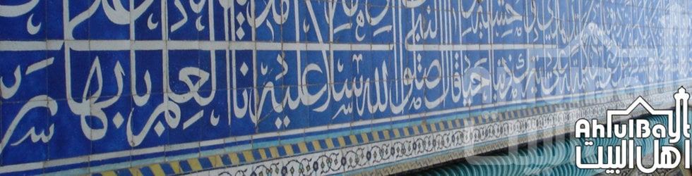 Ahlul Bayt
