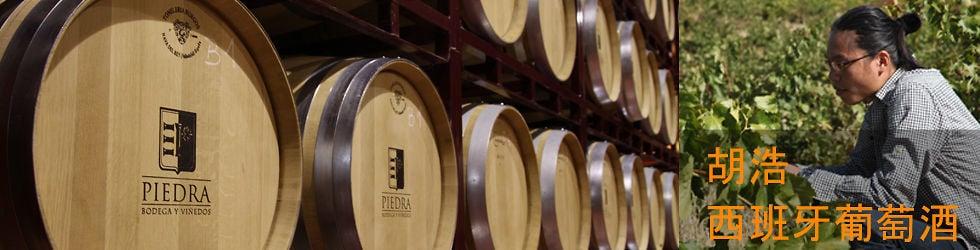 Hu Hao (Vinos de España)