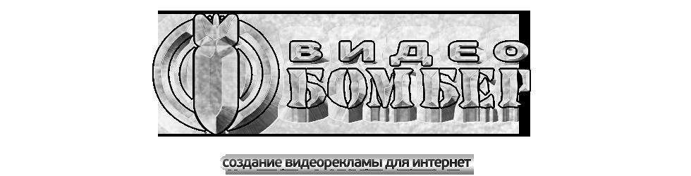 Видео Бомбер