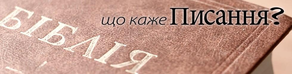 Що каже Писання?
