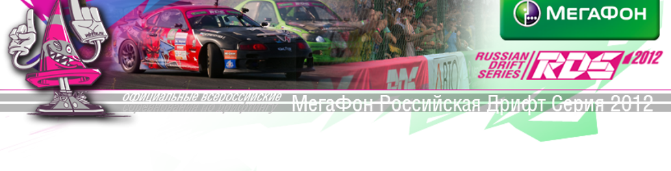 Russian Drift Series