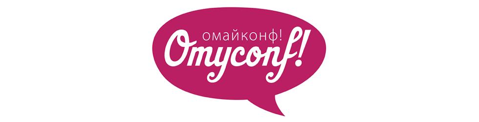 Omyconf!