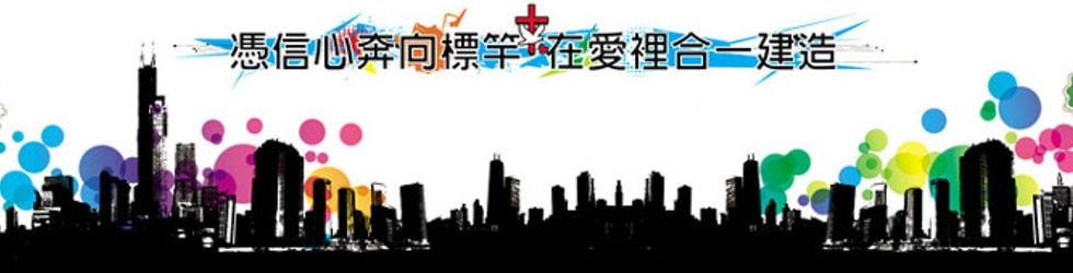 L.F.H.Church - 芝蘭教會-Pst 黃仲明牧師講道集