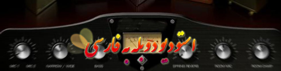 Studio Farsi Voices on Demand