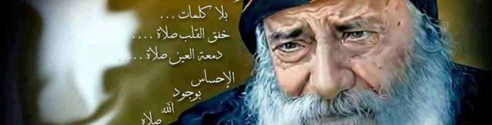 تليفزيـون ســفيـر الســما - قناة أشـعار و تأملاات مثلث الرحمات