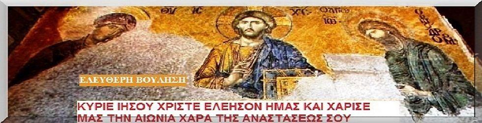 ΕΛΕΥΘΕΡΗ ΒΟΥΛΗΣΗ freevolition.gr