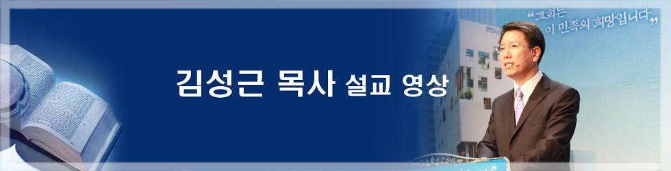 김성근 목사 설교