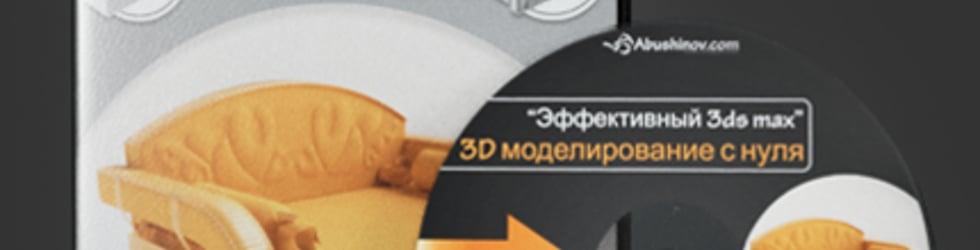 Эффективный 3ds max - 3D моделирование с нуля, часть 1. основы