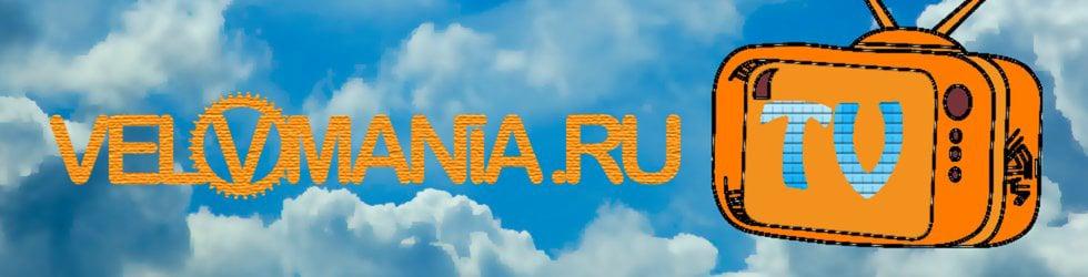 Velomania.ru TV