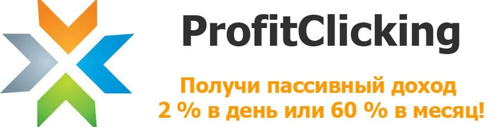 ProfitClik.ru - заработок и инвестиции в интернет