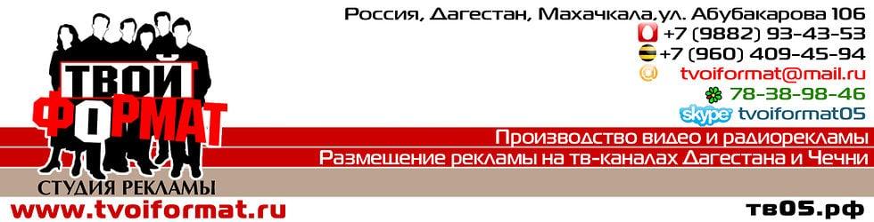 Рекламные ролики www.tvoiformat.ru