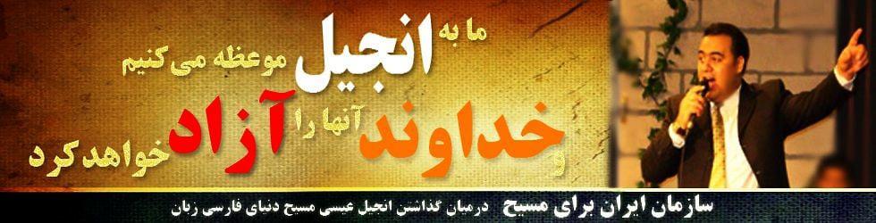 پیامهای کلیسایی، فارسی انگلیسی