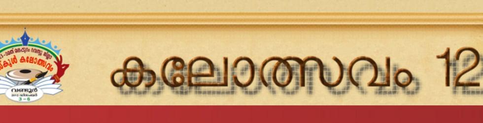Dt Kalolsavam Malappuram
