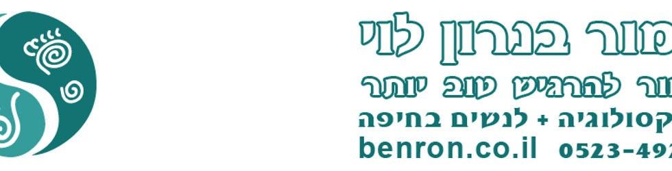 לימור בנרון לוי | רפלקסולוגיה + לנשים בחיפה