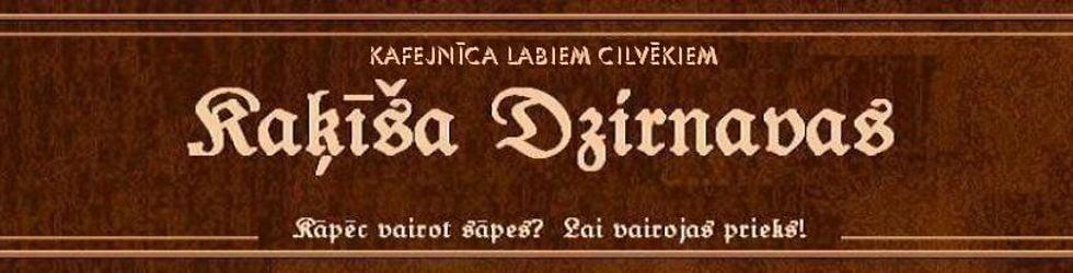 KAĶĪŠA DZIRNAVAS - kafejnīca un ražotne Ogrē