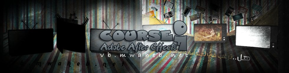 Course Adobe After Effects