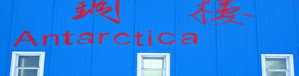 RELATOS DIGITALES ANTARTICA - DIGITAL STORYTELLING ANTARTICA