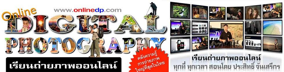 OnlineDP.com