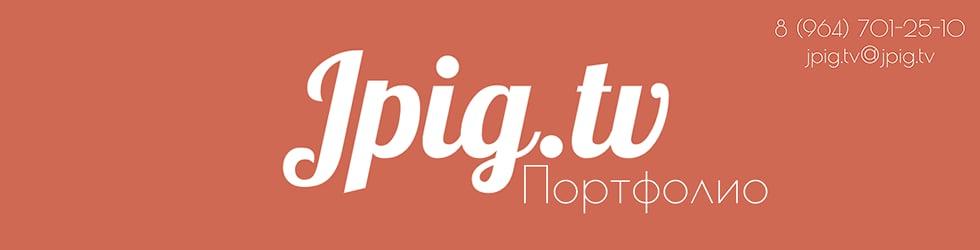 Портфолио студии Jpig.tv