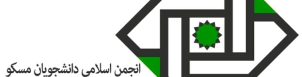 کارگاه های آموزشی انجمن اسلامی دانشجویان در مسکو