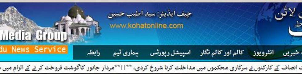 Kohat1
