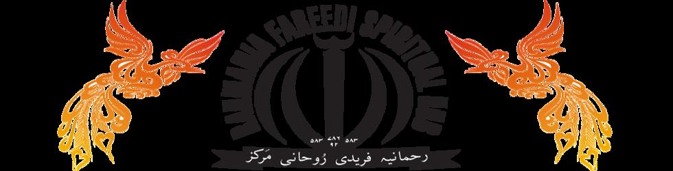 Rahmania Fareedi Spiritual Hub