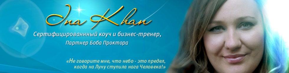 Секреты Успеха и Богатства от Инны Кхан