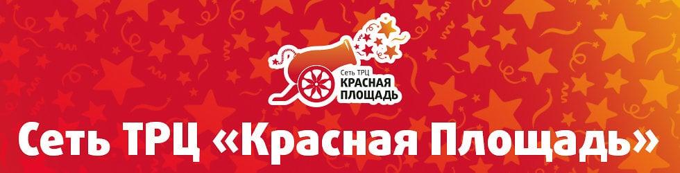 """Сеть ТРЦ """"Красная Площадь"""""""