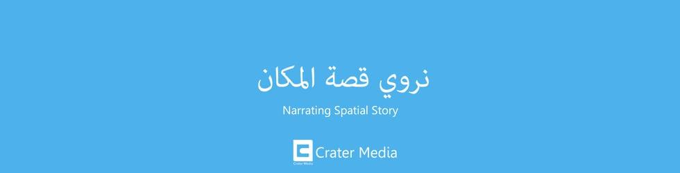 Crater Media