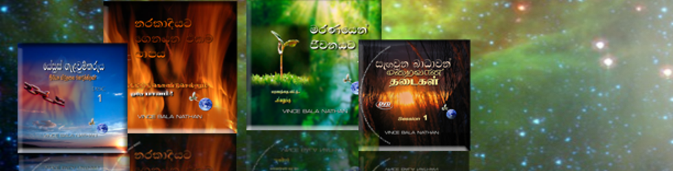 Messages translated in Sinhala
