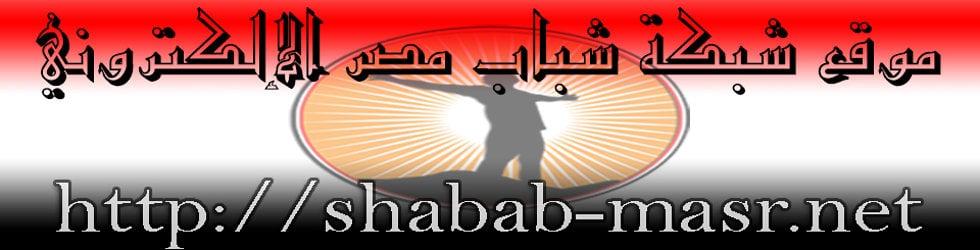 Shabab Masr