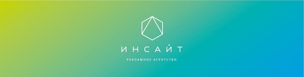 Рекламное агентство ИНСАЙТ