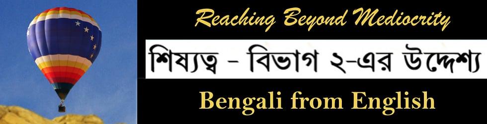 Bengali: Reaching Beyond Mediocrity (RBM) - Being an Overcomer