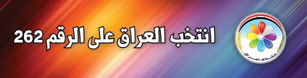 ائتلاف العراق