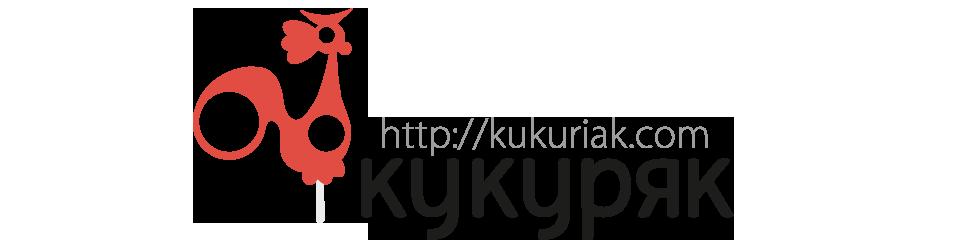 Кукуряк - блог на група експериментатори