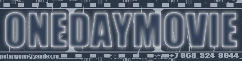 OneDayMovie