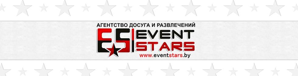 EVENTSTARS.BY - Социальные и коммерческие проекты, мероприятия.