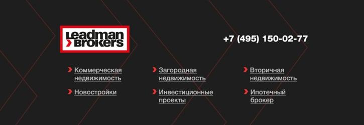Leadman Brokers - команда профессионалов в недвижимости!
