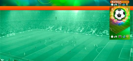 Footbal Online (futboler-online.ru)