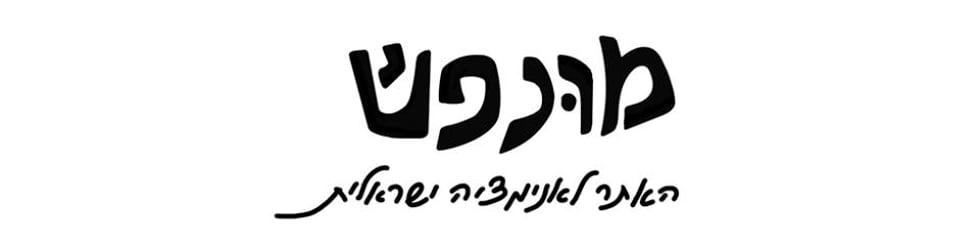 MOONFASH - Israeli animation channel מונפש