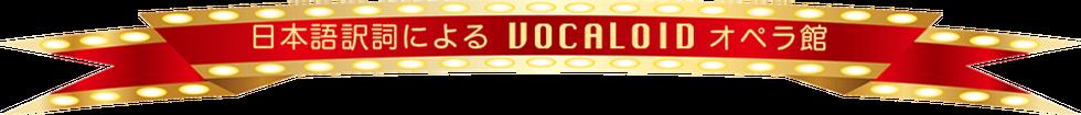 日本語歌詞 VOCALOID OPERA