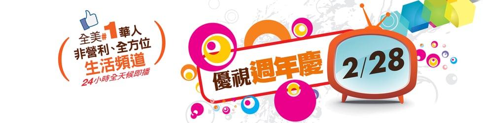 優視週年慶視頻集錦 - 嘉賓致賀
