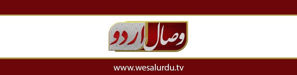 Wesal Urdu