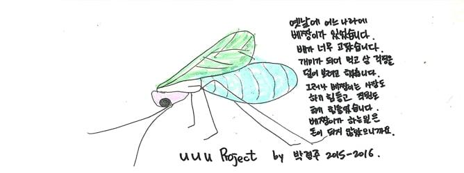 uuu project