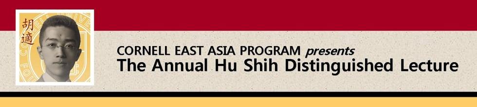 Hu Shih Distinguished Lecture