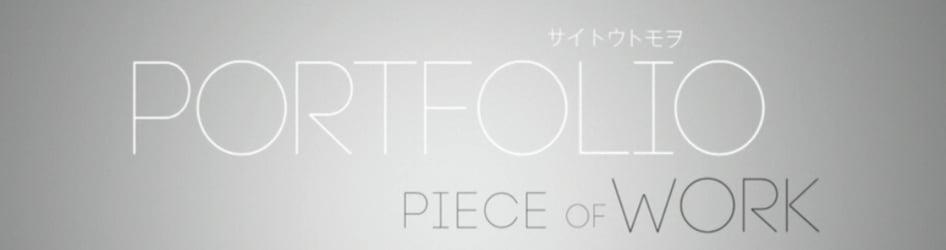 サイトウトモヲportfolio