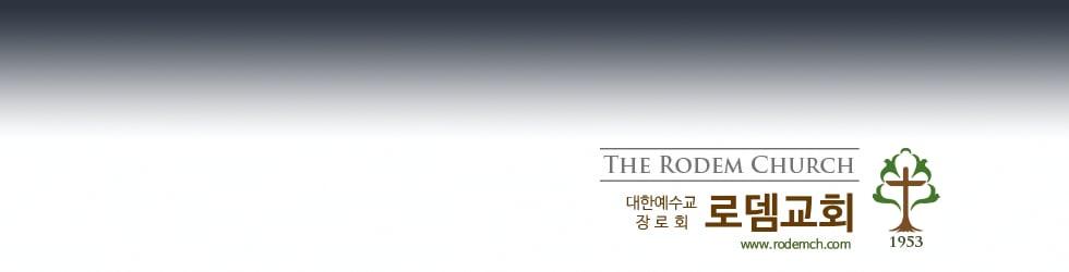 로뎀교회 HD영상 채널