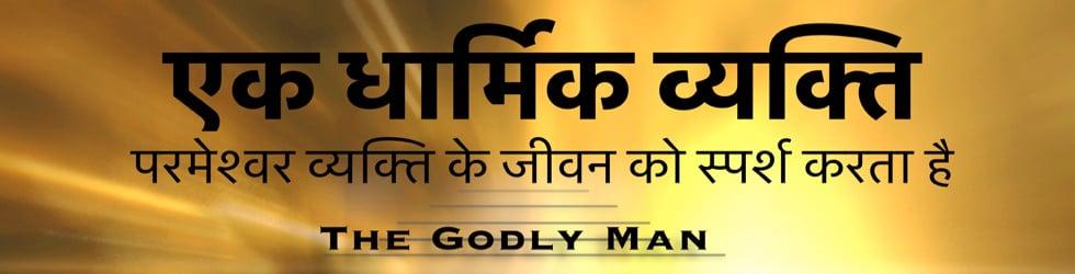 Hindi :The Godly Man एक धार्मिक व्यक्ति   परमेश्वर व्यक्ति के
