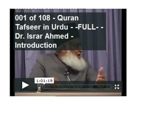 Tafseer Quran by Dr Israr Ahmed