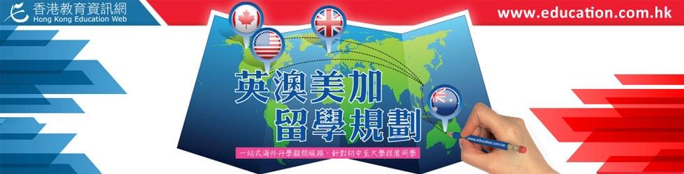 海外升學輔導組 - 香港教育資訊網